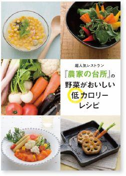農家の台所レシピ本表紙