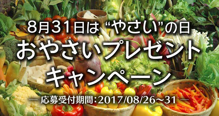 8月31日は野菜の日 お野菜プレゼントキャンペーン