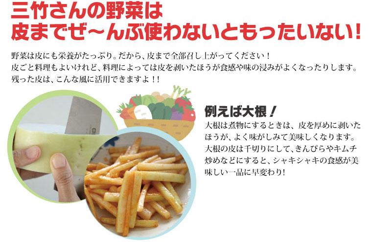 三竹さんの野菜は皮まで全部使わないともったいない