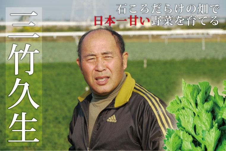 石ころだらけの畑で日本一甘い野菜を育てる 三竹久生