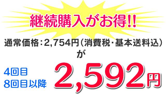 定期購入がお得!!