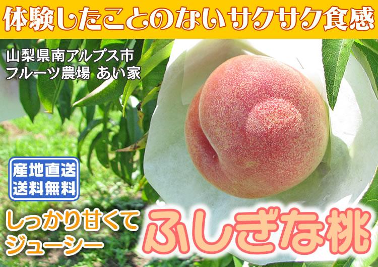 ふしぎな桃-サクサク食感 フルーツ農場あい家 山梨県南アルプス市