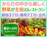 野菜が主役のレストラン 農家の台所(新宿・銀座・立川)