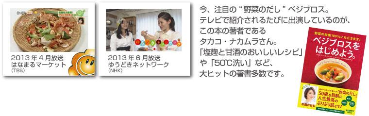 野菜のだしベジブロス。著書はタカコ・ナカムラさん