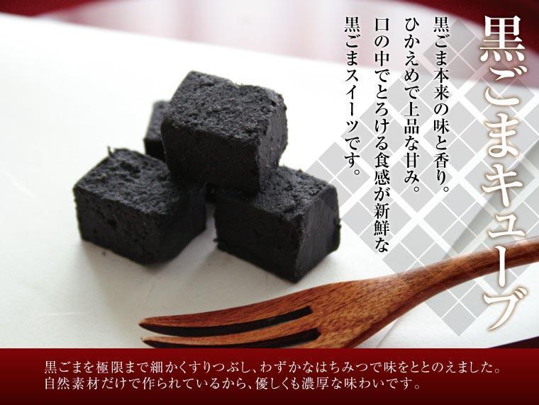 黒ごまキューブ。黒ごま本来の味と香り。口の中でとろける食感が新鮮な黒ごまスイーツです。