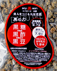 黒糖・黒酢・黒豆 パッケージ