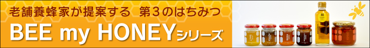 BEE my HONEYシリーズ