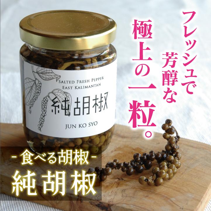食べる胡椒『純胡椒』カリマンタン産生胡椒の塩水漬け