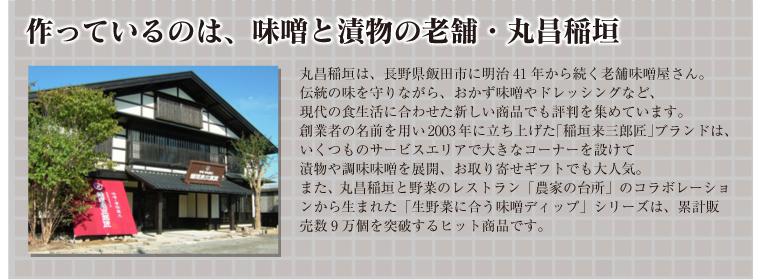 作っているのは、味噌と漬物の老舗・丸昌稲垣