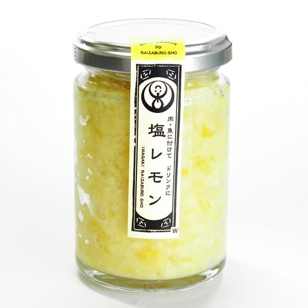 丸昌稲垣 塩レモン