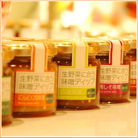生野菜に合う味噌ディップ