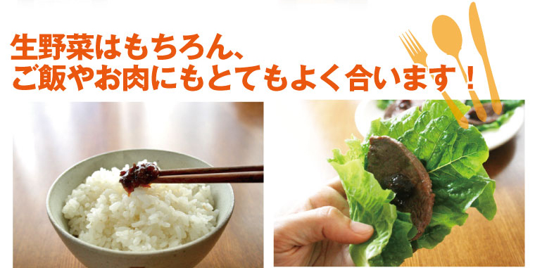 生野菜はもちろん、ご飯やお肉にもよく合います。