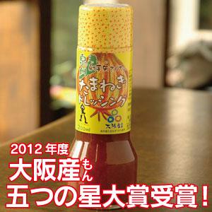 大阪産もん五つの大賞受賞 射手矢さんちの泉州たまねぎドレッシング