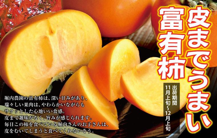渋抜き名人・堀内農園のサクサク柿(種なし柿)奈良県産