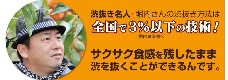 渋抜きの技術は全国で3%以下!熟してもサクサク食感の柿