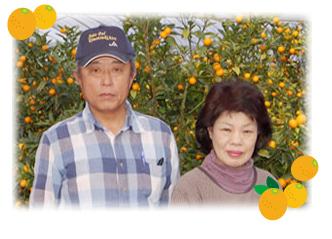 丸山果樹園 夫婦