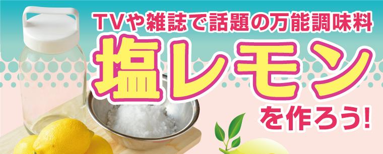TVや雑誌で話題の万能調味料「塩レモン」を作ろう!