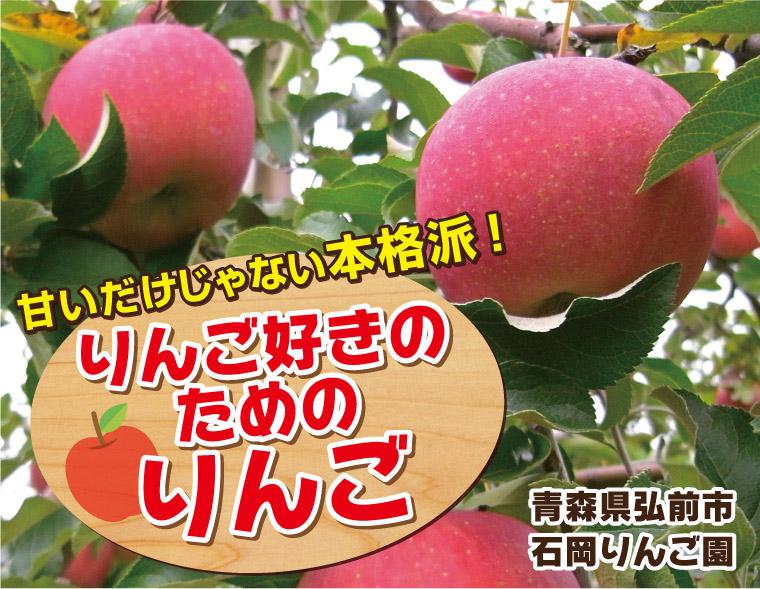 甘いだけじゃない濃い味の本格派!りんご好きのためのりんご