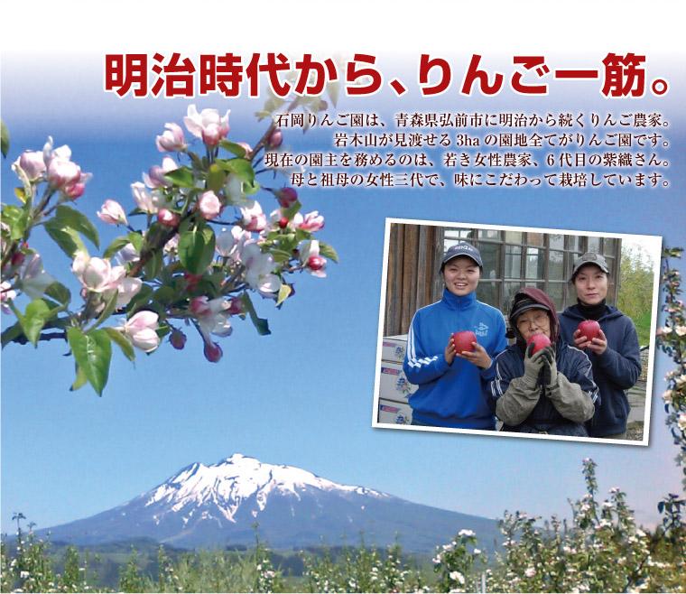 青森県弘前市に明治から続く伝統あるりんご農園。