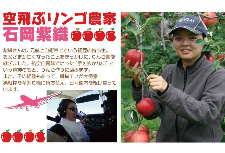 石岡りんご園の園主を務めるのは若き女性農家・石岡紫織。元航空自衛官。