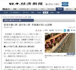 日経新聞ホワイトたまご紹介記事