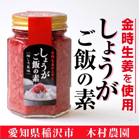 金時生姜を使用 しょうがご飯の素