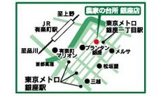 農家の台所銀座店の地図