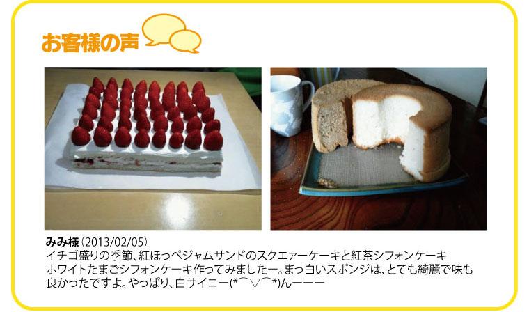 ホワイトたまごへのお客様の声 白いシフォンケーキ