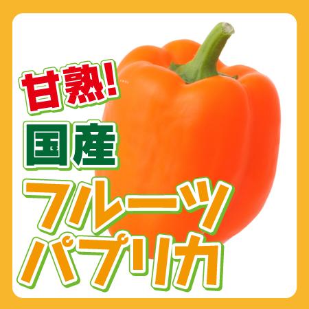 パプリカオレンジ