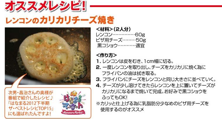 オススメレシピ!レンコンのカリカリチーズ焼き