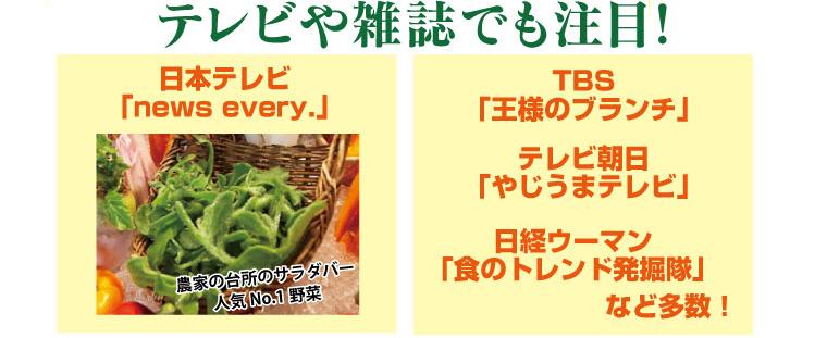 日本テレビ「news every」や王様のブランチ、やじうまテレビ、日経ウーマンなどメディア紹介多数!