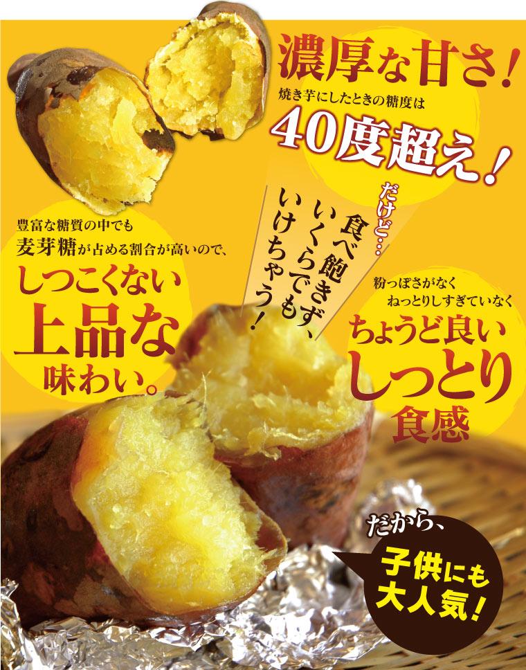 焼き芋の糖度は40度超え!濃厚だけど上品な甘さで食べ飽きない
