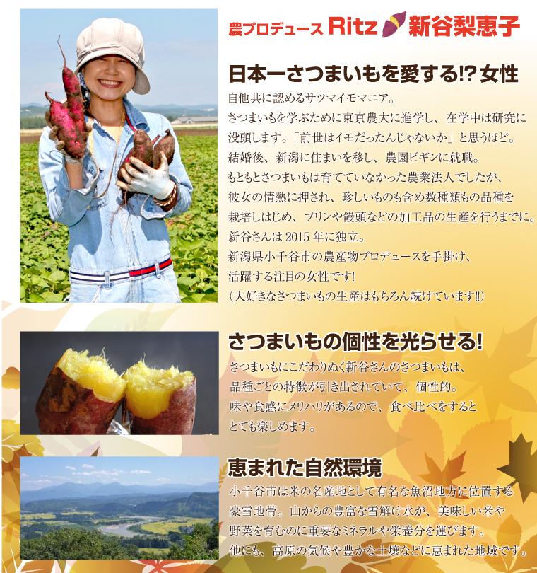 日本一のサツマイモマニア!?新潟県魚沼地方・農園ビギンの新谷梨恵子さん