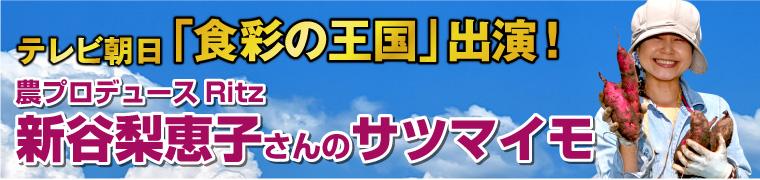テレビ朝日「食彩の王国」出演!
