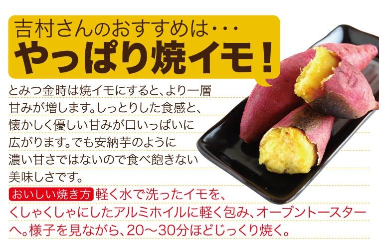 「とみつ金時」のオススメの食べ方は「焼き芋」