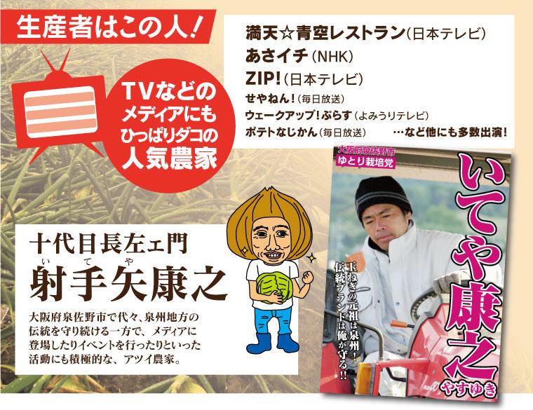 生産者は射手矢農場(大阪府泉佐野市)。満天青空レストランやあさイチ、ZIP!にも出演