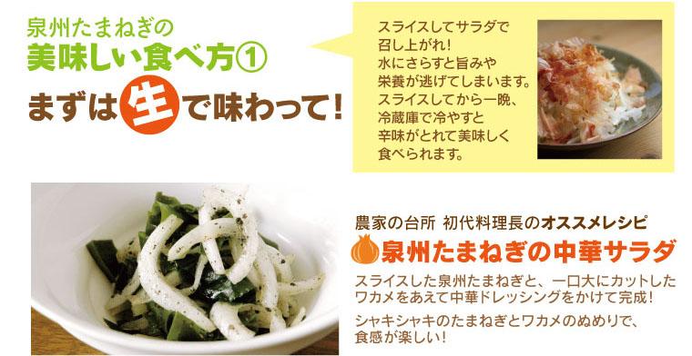 満天青空レストラン出演射手矢さんの泉州たまねぎレシピ スライスしてサラダで。