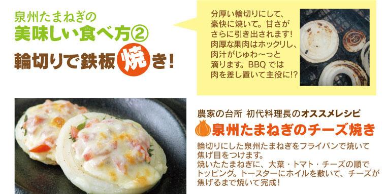 満天青空レストラン出演射手矢さんの泉州たまねぎレシピ 輪切りで鉄板焼き